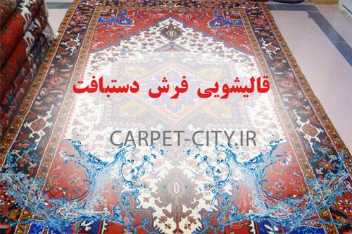 قالیشویی فرش دستبافت