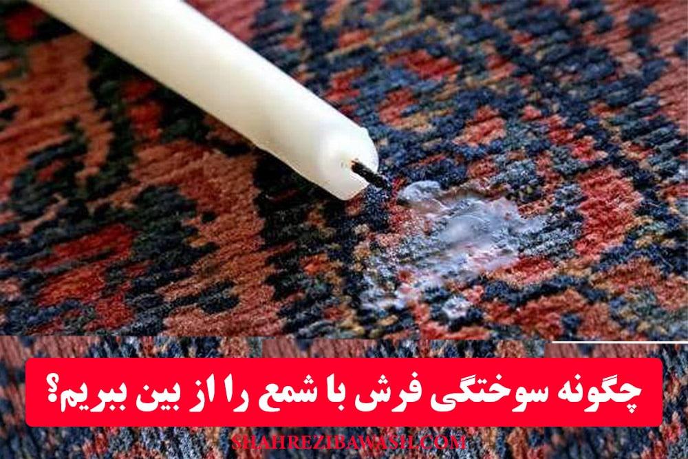 ترمیم و سوختگی فرش