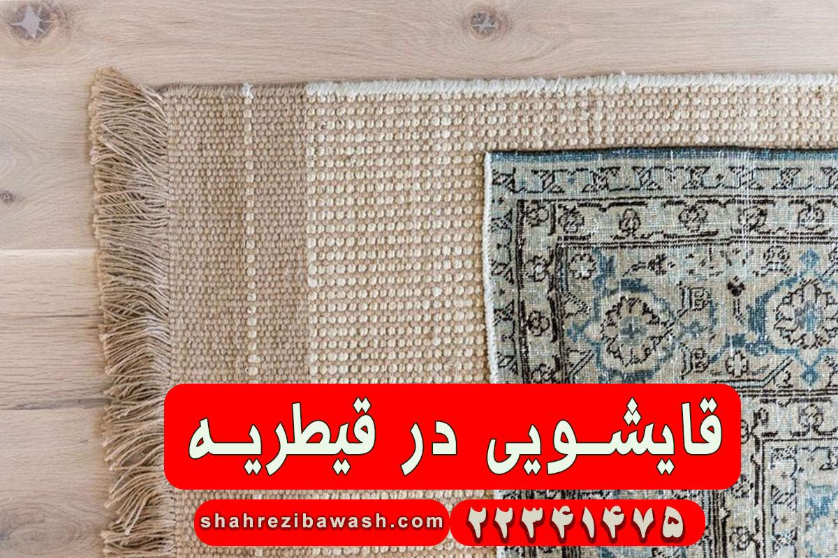 قالیشویی-در-قیطریه