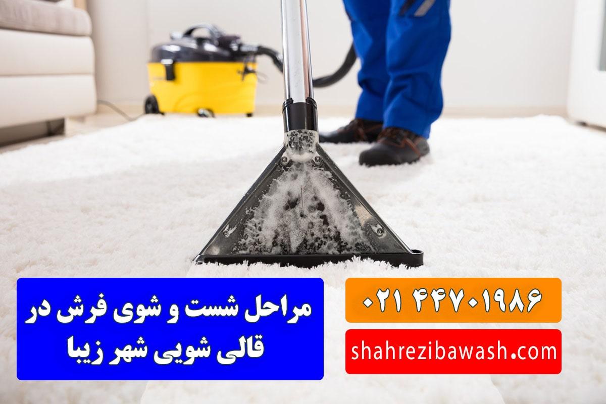 مراحل-شستشو-قالیشویی-شهرزیبا